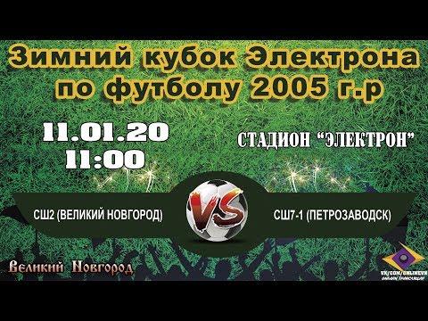 СШ 2 (Великий Новгород) VS СШ 7-1 (Петрозаводск) - Зимний кубок Электрона по футболу 2005 г.р