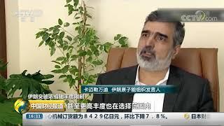 [中国财经报道]伊朗突破浓缩铀丰度限制 伊朗称已突破浓缩铀丰度上限 或考虑把丰度提升至20%  CCTV财经