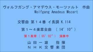 モーツァルト作曲 交響曲第14番第1~4楽章全曲