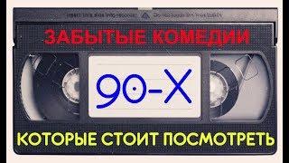Крутые комедии 90х, которые стоит посмотреть