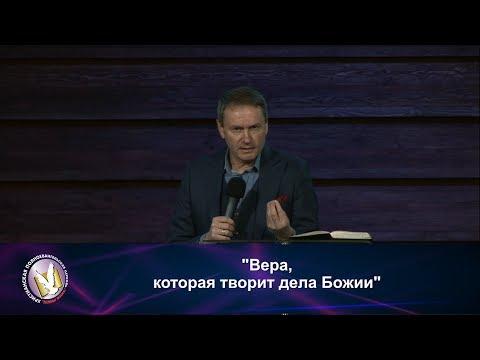 Вячеслав Гончаренко. Вера, которая творит дела Божии