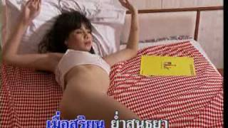 Repeat youtube video Sexy Thai Karaoke (Girl on the bed)