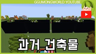 과거 콘텐츠 건축물 이상형 월드컵 [Minecraft]
