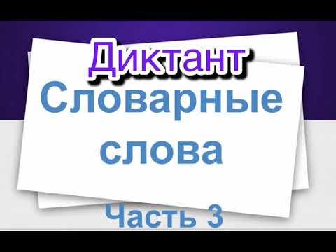 Словарный диктант. Часть 3. Русский язык 2 класс. По учебнику Иванова С.В.