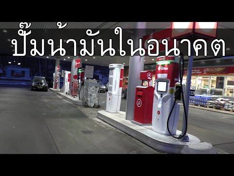 เปลี่ยนปั๊มน้ำมันเป็นสถานีชาร์จ