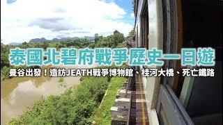 KKday【泰國超級攻略】泰國北碧府戰爭歷史一日遊(曼谷出發)