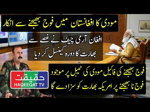 Haqeeqat TV: India is Not Sending Its Army While Afghan Army Chief Canceled Visit