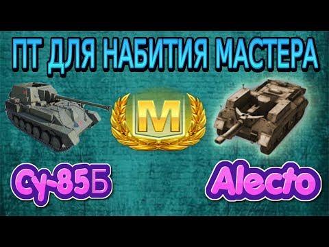 ДВЕ ПТ на которых легко получить знак классности Мастер. Alecto и Су-85Б. WoT Blitz