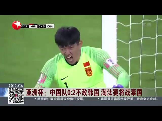 亚洲杯:中国队0比2不敌韩国 淘汰赛将战泰国