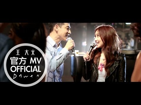 "Dawen 王大文 - 練習愛情 ft. Kimberley 陳芳語 ""Let's Work It Out"" (Official MV)"