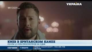 Клип участника британского талант-шоу, снятый в Киеве, взорвал интернет