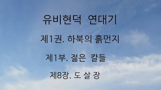 오디오 소설 '유비현덕 연대기' 제8장 '도살장' (S…