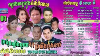 VIP Production CD Vol 01 NON STOP DANCING-ផលិតកម្ម វី អាយ ភី កម្រងចម្រៀងរាំវង់ពិសេស