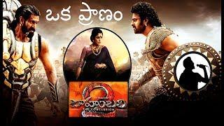 oka pranam Telugu Instrumental karaoke Baahubali 2