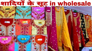 माल में दम रेट कम। boutique collection, wholesale ladies suit market ,urban hill