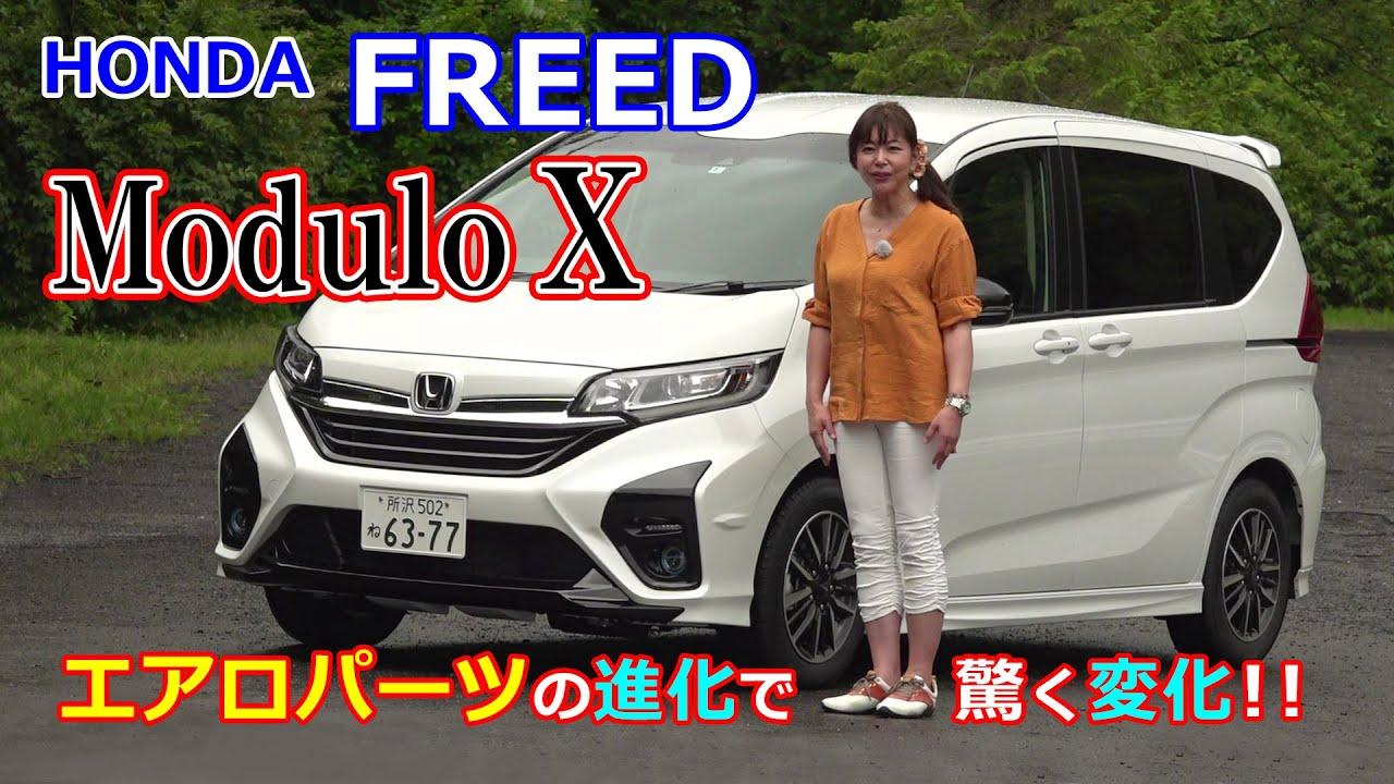 竹岡 圭の今日もクルマと・・・ホンダ フリードModulo X