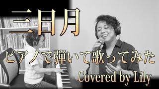 絢香さんの「三日月」をピアノで弾いて歌ってみました。 動画編集も録音編集もド素人ですが、少しずつレベルアップ頑張ります! これからも色々な曲をカバーしていきます ...