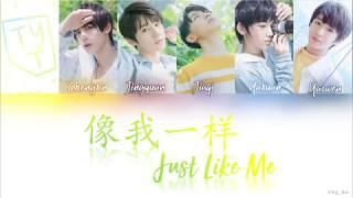 Typhoon Teens / TYT (台风少年团) - Just Like Me《像我一样》 Lyrics Color Coded (CHN/PINYIN/ENG)