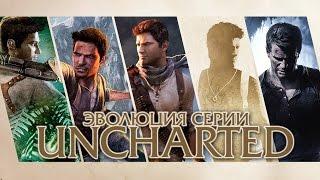 Эволюция серии игр Uncharted (2007 - 2016)