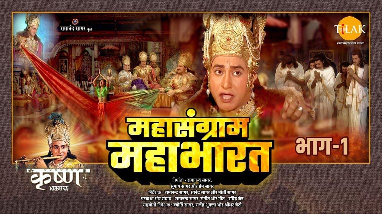 Download महासंग्राम महाभारत   Mahasangram Mahabharata   Movie   Tilak