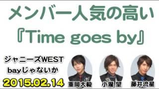 メンバー人気の高い『Time goes by』の裏話(シ?ャニース?WEST bayし?ゃないか)重岡大毅,小瀧望,藤井流星