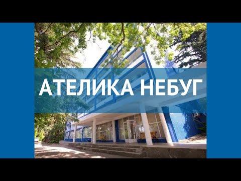 АТЕЛИКА НЕБУГ 3* Россия Туапсе обзор – отель АТЕЛИКА НЕБУГ 3* Туапсе видео обзор