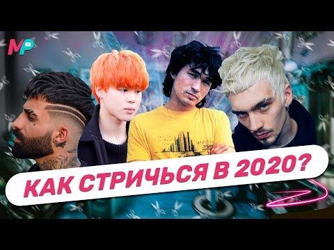 КАК СТРИЧЬСЯ В 2020 ГОДУ ?