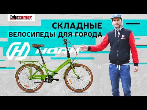 Обзор складных велосипедов HORH 2020 года   Байк Центр