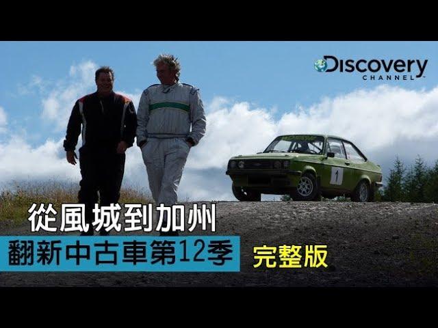 《翻新中古車 第12季: 從風城到加州》(完整節目)