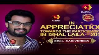 ഇശല് ലൈല: സിദ്ദിഖിന് കൈരളിയുടെ ആദരം | Ishal Laila | Siddique | Mammootty