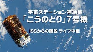 宇宙ステーション補給機「こうのとり」7号機 ISSからの離脱 ライブ中継