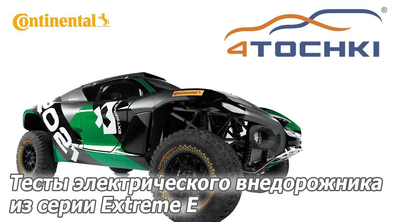 Continental  - Тесты электрического внедорожника из серии Extreme E на 4точки.