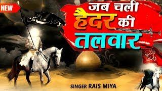 New Qawwali 2019 | Jab Chali Haider Ki Talwar | Rais Miya | Qawwali | Islamic | Naat | Sonic Qawwali