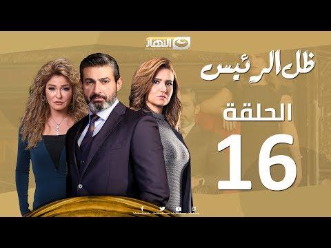Episode 16 - Zel Al Ra'es series  | الحلقة السادسة عشر  مسلسل ظل الرئيس