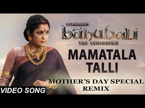 Mamatala Talli Video SongMother's Day SpecialBaahubaliPrabhas, Rana, Anushka Shetty Remix