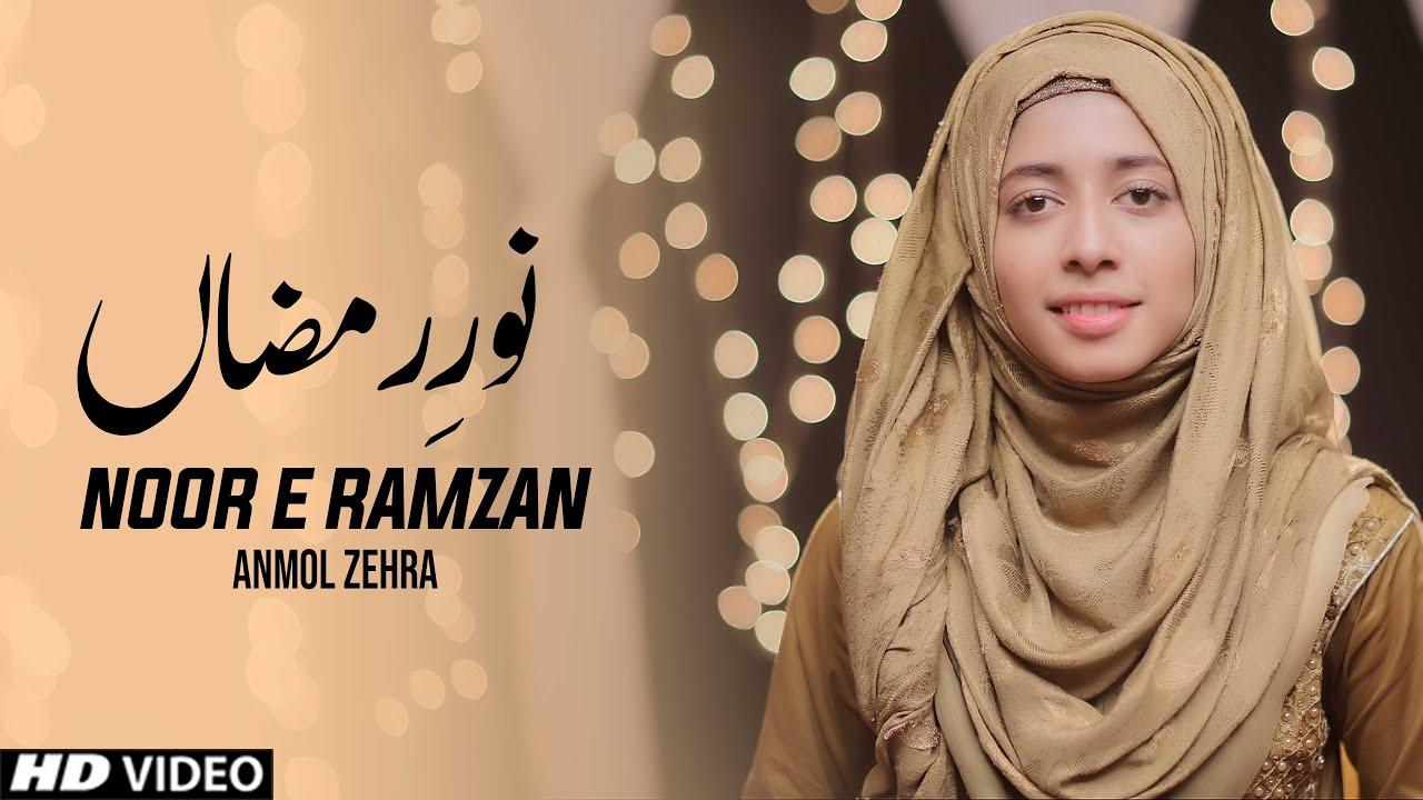 ALLAH HU ALLAH HU | NOOR E RAMZAN | ANMOL ZEHRA ALI | NEW RAMZAN SPECIAL 2020 | TNA RECORDS