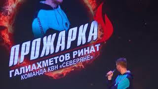 Прожарка (Евгений Кузин Дом 2) - вторая 1/4 финала