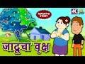 जादूचा वृक्ष - Magical Tree | Marathi Goshti | Marathi Story for Kids | Moral Stories | Koo Koo TV