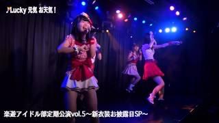 【楽遊アイドル部 】定期公演vol.5!「 新衣装お披露目SP」 楽曲は <Lu...