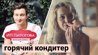 ИП Пирогова: горячий кондитер