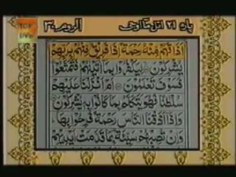 Surah Al Room With urdu Translation Full