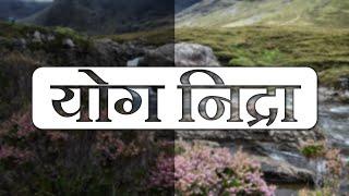 Yoga Nidra / योग निद्रा - Hindi Meditation