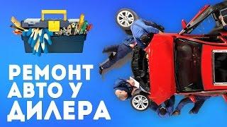 видео Почему официальный дилер отказывается ремонтировать новый автомобиль?
