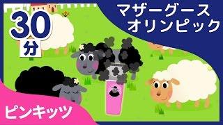 マザーグース オリンピック ★羊の毛刈りや、同じ絵柄のカード当てゲームなど★ Fun English マザーグースミニゲームスペシャル♪ 楽しい英語ピンキッツ童謡