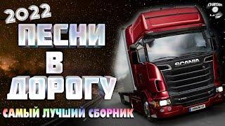 ПЕСНИ В ДОРОГУ 🚗 ШОФЕРСКОЙ АЛЬБОМ 2020 🚗 Шансон  -  Все Хиты!!