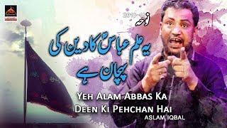 Noha - Yeh Alam Abbas A.s Ka Deen Ki Pechan Hai - Aslam Iqbal - 2018