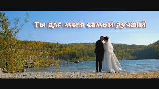 Ты для меня самый лучший... Християнське весілля.