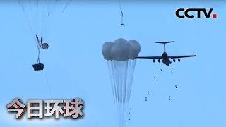 [今日环球]空降兵年终大考 全面检验战斗力  CCTV中文国际