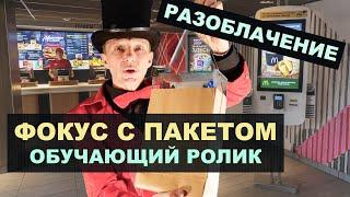 Фокус с пакетом ОБУЧЕНИЕ | Фокусник достал ВСЁ ЭТО из ПУСТОГО пакета Макдоналдс