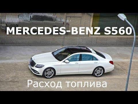 2018 Mercedes-Benz S560, расход топлива - КлаксонТВ